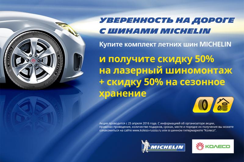 ����� �� ������� ��� Michelin
