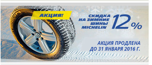 michelin_january